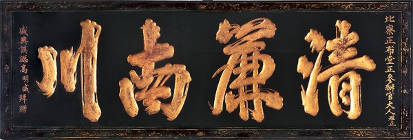 Calligraphy panel, China, 19th century, Qing dynasty. Photo © François Fernandez, Nice