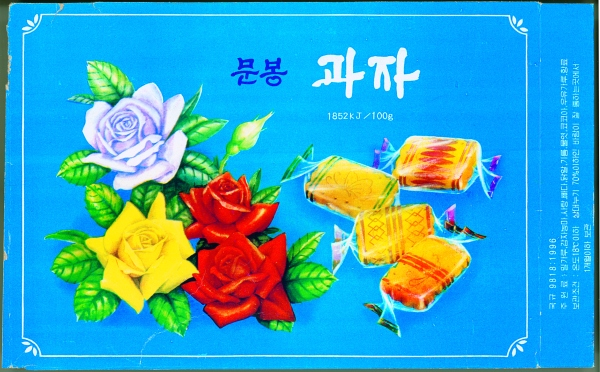 Box of biscuits from North Korea. Collection of Nicholas Bonner. Photograph courtesy of Phaidon