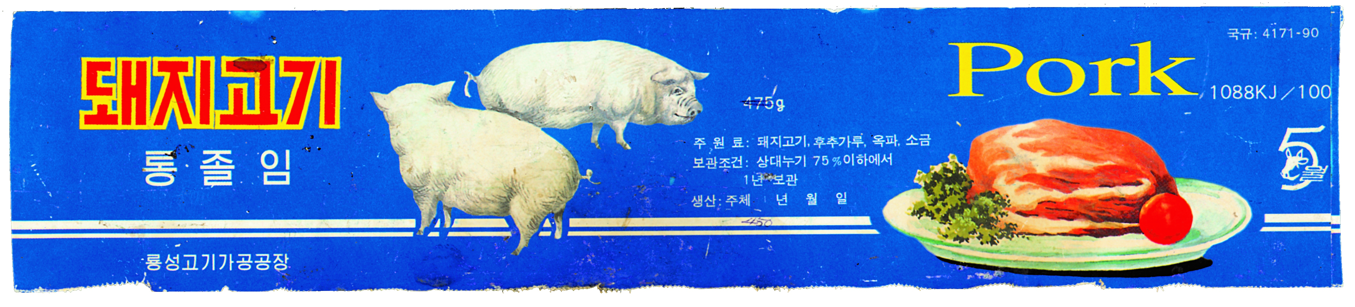 March 2018 books boots page 2 tinned food label for pork from north korea collection of nicholas bonner photograph courtesy solutioingenieria Gallery