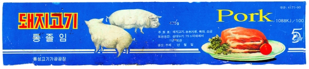 Tinned food label for pork from North Korea. Collection of Nicholas Bonner. Photograph courtesy of Phaidon