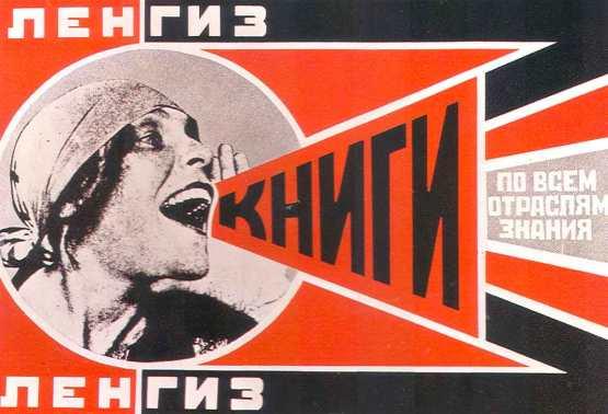 Propaganda poster by Alexander Rodchenko
